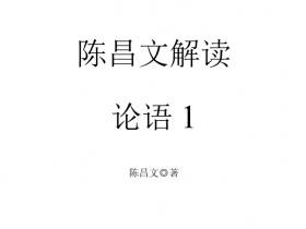 陈昌文论语解读-新版.pdf