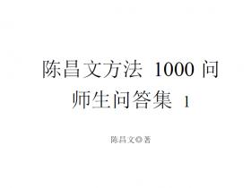 陈昌文方法1000问