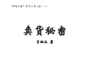 李炳池《卖货秘密》PDF文档下载