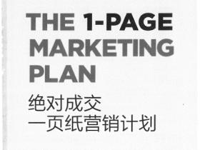 李炳池《绝对成交》PDF文档下载