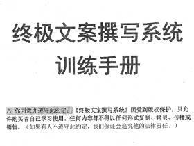 李炳池终极文案撰写系统PDF文档和音频下载