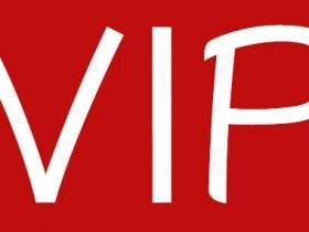 2020年无本博客网赚项目VIP教程