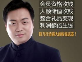 李才文:会员收钱密码 线上和线下 收钱密码2.0
