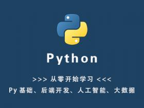 零基础学习Python 从入门到实战 从个人级开发到企业级开发
