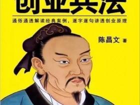 陈昌文《创业兵法》PFD文档下载