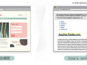 谷歌SEO搜索引擎优化的基础开发与设计