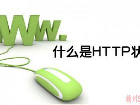 SEO优化人员必懂的HTTP状态码200,400,301,400,404,500