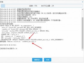 虚拟主机通过DMS导入MySQL报错Unknown collation: utf8mb4_unicode_ci 处理