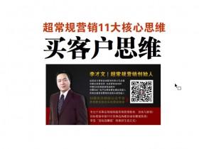 李才文《超常规合伙人课程之11大营销思维》