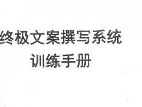 李炳池终极文案撰写系统pdf+音频