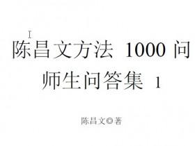 陈昌文《1000问师生问答集》1~2全集,PDF文档下载