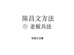陈昌文《老板兵法》pdf文档电子书下载