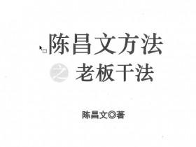 陈昌文《老板干法》PDF文档下载
