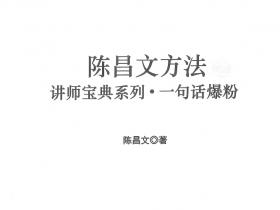 讲师宝典系列 一旬话爆粉 陈昌文方法