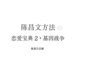 陈昌文方法之恋爱宝典2-基因战争