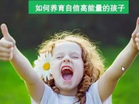 周梵 如何养育自信高能量的孩子课程视频