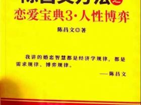 陈昌文方法之恋爱宝典3-人性博弈