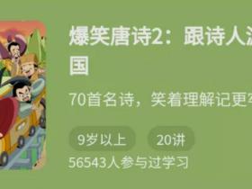 爆笑唐诗2跟诗人游遍中国视频