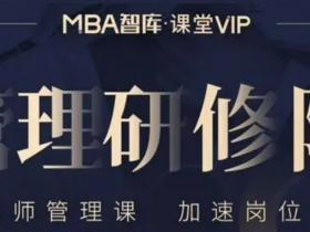 MBA智库《管理研修课》学名师管理课 加速岗位晋升