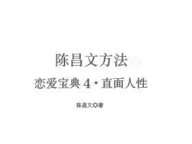 陈昌文方法之恋爱宝典4_直面人性博弈在线看下载