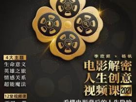 李欣频《电影解密人生创意视频课》2021年