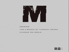 崩盘 : 全球金融危机如何重塑世界