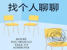 也许你该找个人聊聊