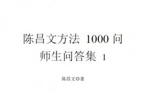 陈昌文方法1000 问