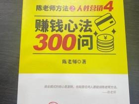陈昌文方法之人性营销4 赚钱心法300问