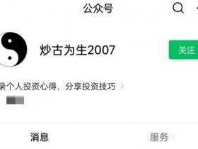 【炒古为生2007】黑马超级大波段战法