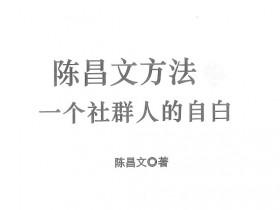 陈昌文方法一个社群人的自白