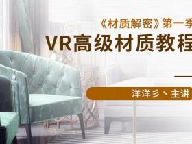 【洋洋】材质解密第一季VR高级材质教程【画质高清有素材】