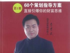 李才文-超常规生意指点录实体店推广营销教程空手赚钱模式PDF(2册)