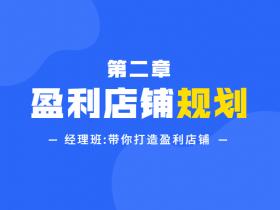 幕思城经理班课程第二章 盈利店铺规划
