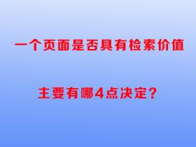 一个页面是否具有检索价值,主要有哪4点决定?(魔贝考题)