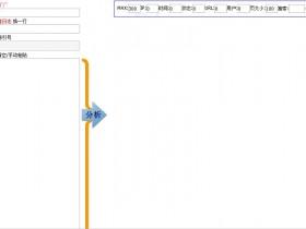 网站日志分析及网站日志分析工具的使用方法
