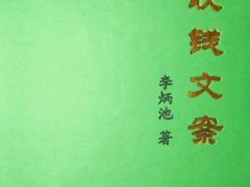 李炳池《收钱文案》pdf电子书