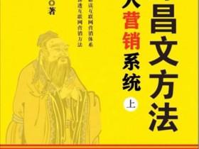 陈昌文方法72大营销系统上下册pdf电子书