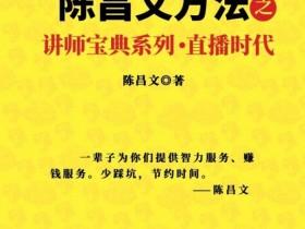 陈昌文方法讲师宝典直播时代pdf电子书