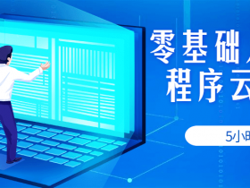 5小时零基础入门微信小程序云开发课程视频