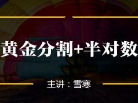【百股精】雪寒缠论 黄金分割+半对数 4集