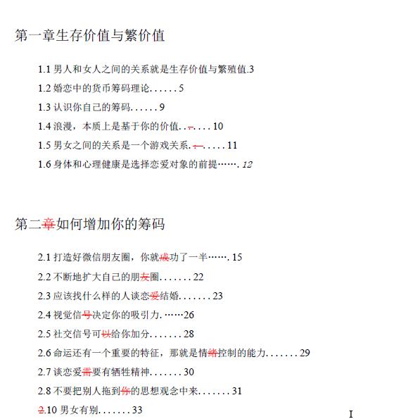 陈昌文方法之恋爱宝典.pdf