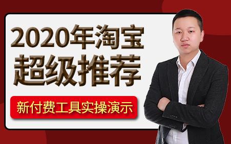 【新】2020淘宝超级推荐实战教程