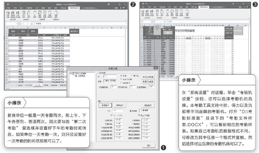 怎么用Excel制作统计考勤表数据,Excel让考勤统计更快一步免费考勤软件