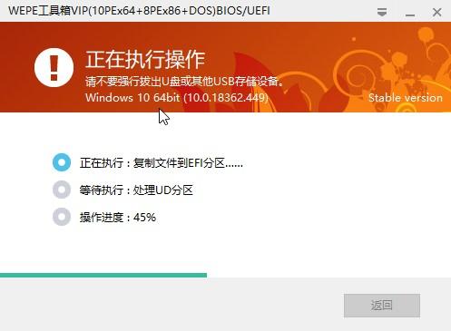微PE工具箱 2.1 官方正式版 V1.2+V2.0合盘