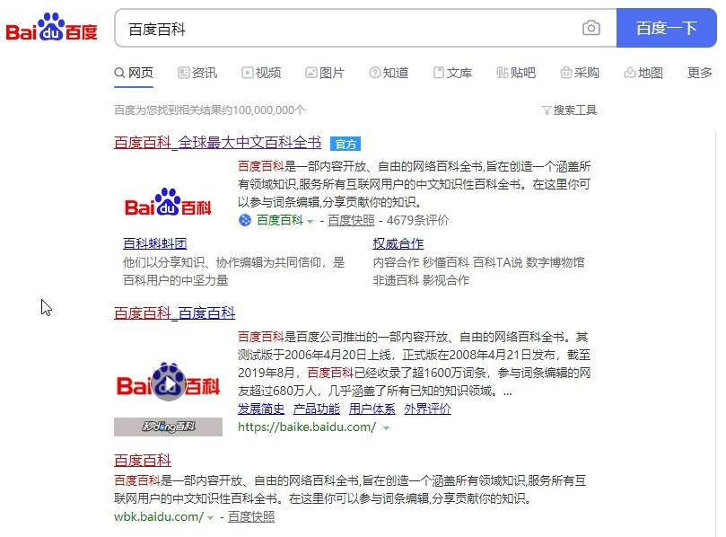百度界面悄悄大改版:UI神似谷歌,搜索页面顶部广告终于被取消