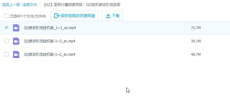 圣矾付费包管项目:QQ挂机被动引流变现赚钱 代价1200 元