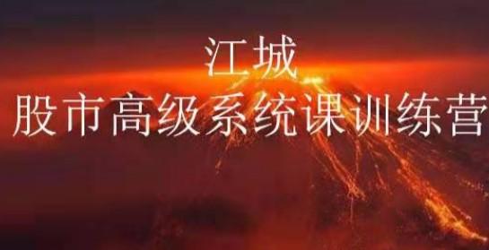 江城股票高级系统课训练营三期班