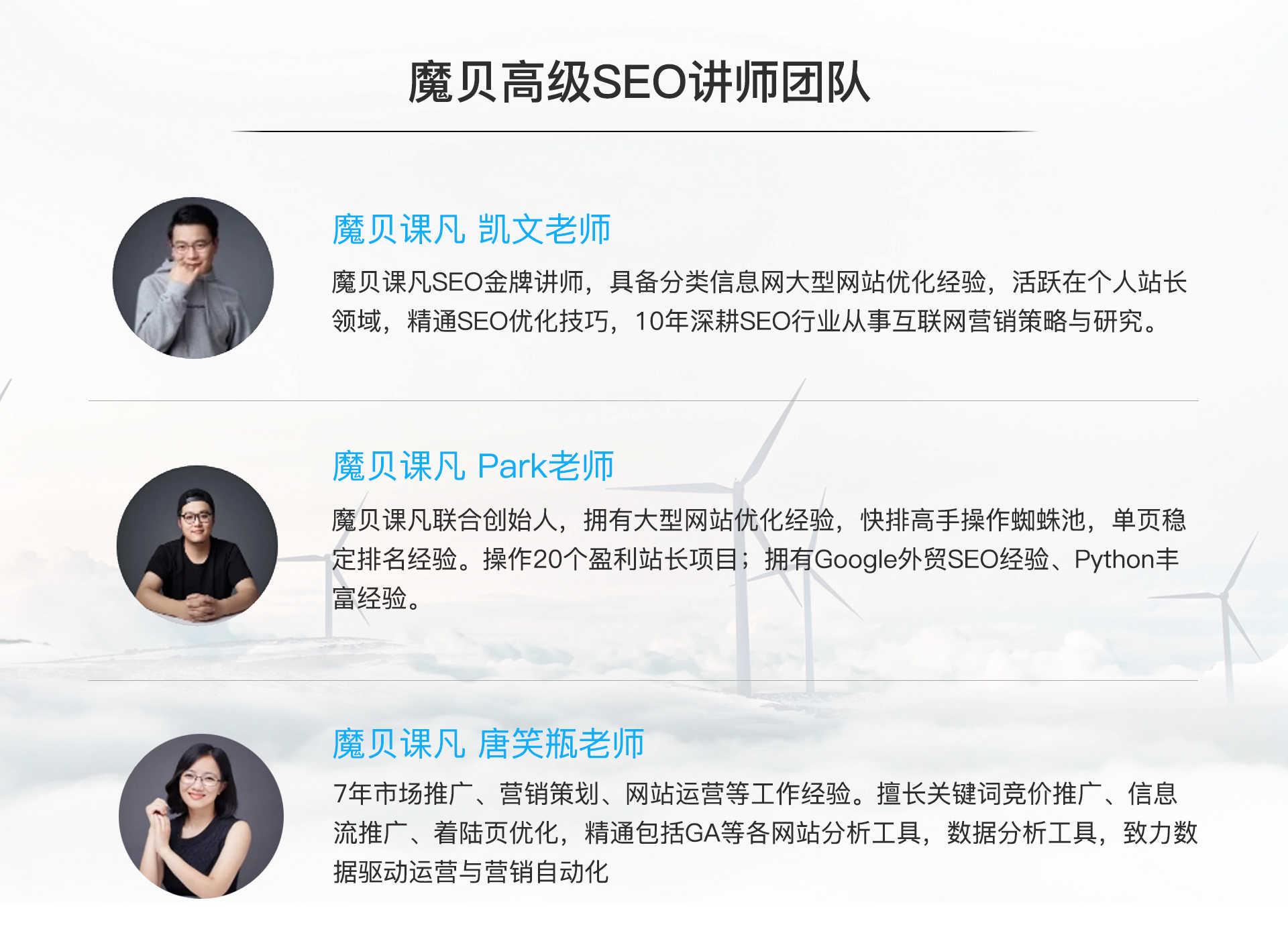 魔贝课凡seo第9期实战VIP教程(2020更新中)第10期VIP高级课程