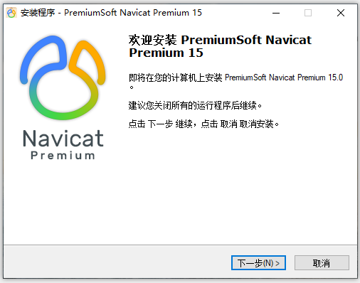 Navicat Premium 15 永久激活版安装教程,亲测可用!